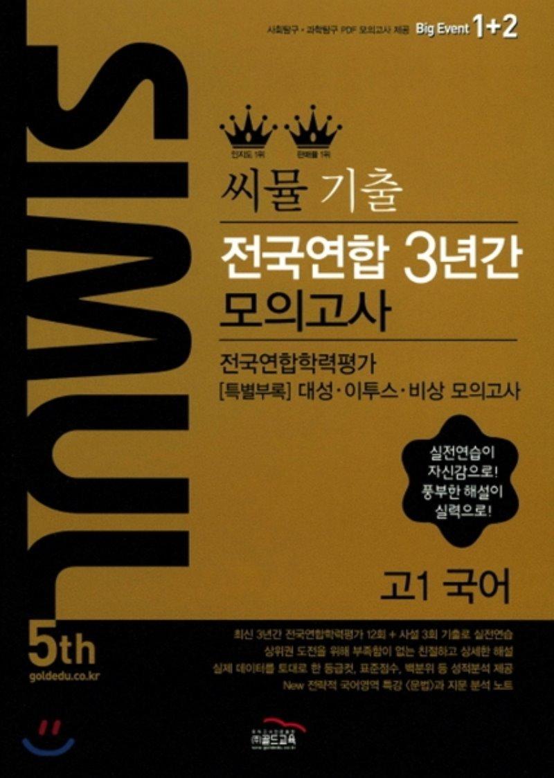 씨뮬 5th 수능 기출 전국연합 3년간 모의고사 고1 국어 (2017년)