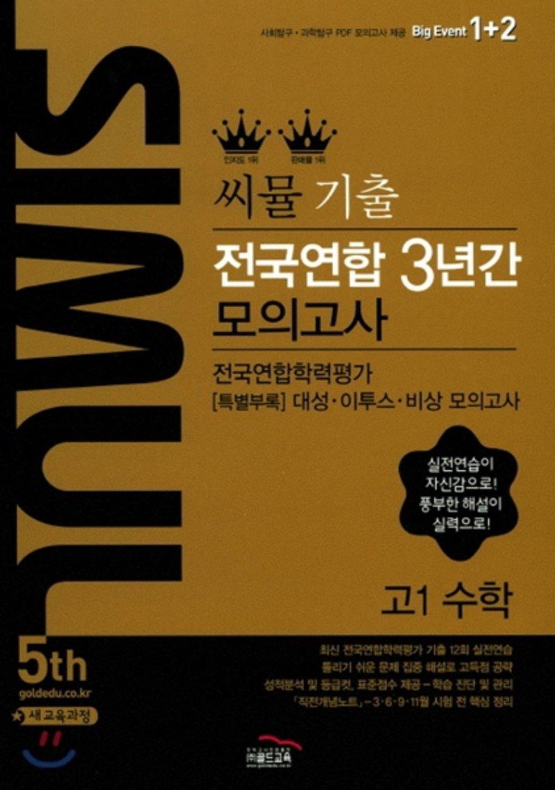 씨뮬 5th 수능 기출 전국연합 3년간 모의고사 고1 수학 (2017년)
