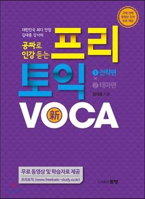 신新 프리 토익 VOCA 1 전략편