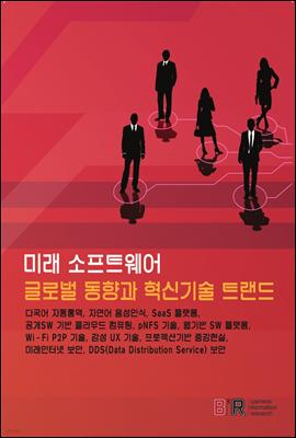 미래소프트웨어 글로벌 동향과 혁신기술트랜드