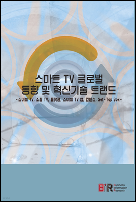 스마트 TV 글로벌 동향 및 혁신기술트랜드