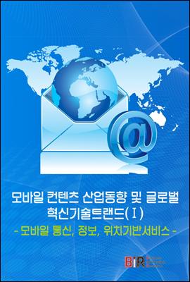 모바일 컨텐츠 산업동향 및 글로벌 혁신기술트랜트(Ⅰ)