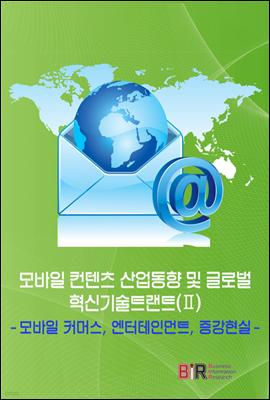 모바일 컨텐츠 산업동향 및 글로벌 혁신기술트랜트(Ⅱ)