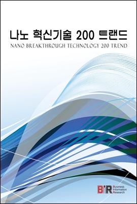 나노혁신기술 200 트랜드