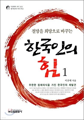 절망을 희망으로 바꾸는 한국인의 힘 1