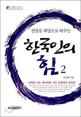 절망을 희망으로 바꾸는 한국인의 힘 2