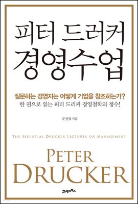 피터 드러커 경영수업
