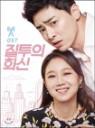질투의 화신 (SBS 수목드라마) OST