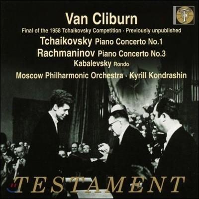 Van Cliburn 차이코프스키: 피아노 협주곡 1번 / 라흐마니노프: 협주곡 3번 / 카발레프스키 - 반 클라이번  (Tchaikovsky / Rachmaninov: Piano Concertos)