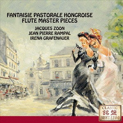 헝가리 전원 환상곡 - 유명 풀루트 명연집 (Fantaisie Pastorale Hongroise - Favourite Works For Flute) - Peter Gulke