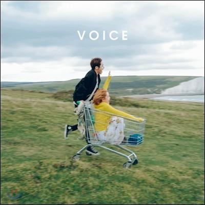 스탠딩 에그 (Standing Egg) - 미니앨범 : Voice