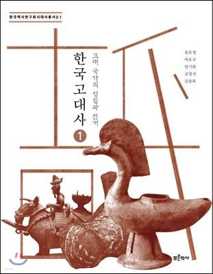 한국 고대사 1