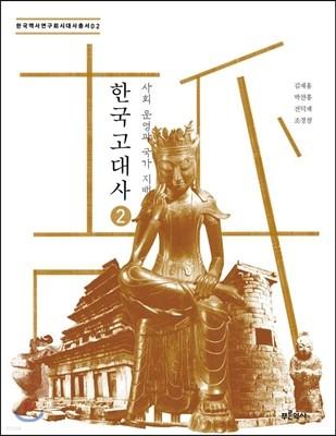 한국 고대사 2