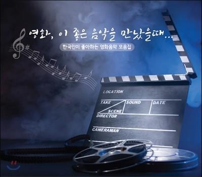 영화, 이 좋은 음악을 만났을때... [한국인이 좋아하는 영화음악 모음집]