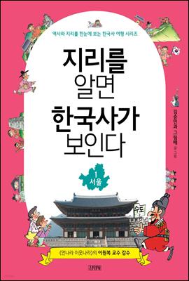 지리를 알면 한국사가 보인다 1. 서울