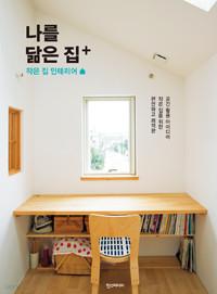 나를 닮은 집+ : 작은 집 인테리어 (취미/2)