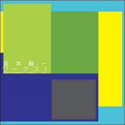 Ryuichi Sakamoto (류이치 사카모토) - Works I - Cm