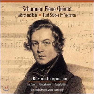 Benvenue Fortepiano Trio 슈만: 피아노 오중주, 이야기 그림, 민요 풍의 5개 소품 (Schumann: Piano Quintet, Marchenbilder, 5 Stucke im Volkston) 벤베누에 포르테피아노 트리오