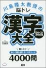 腦トレ漢字大全 日めくり366日