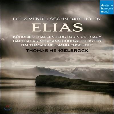 Thomas Hengelbrock 멘델스존: 오라토리오 '엘리야' (Mendelssohn: Oratorio 'Elias' Op. 70) 토마스 헹겔브로크, 발타자르 합창단 & 앙상블