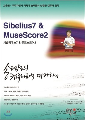 송택동의 컴퓨터음악 따라하기 시벨리우스7 & 뮤즈스코어2