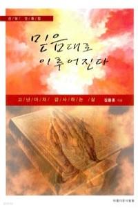 믿음대로 이루어진다 - 신앙 간증집 (종교/2)