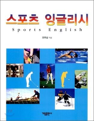 스포츠 잉글리시