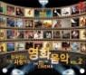 한국인이 가장 사랑하는 영화음악 2집 (Best of the Best Cinema)