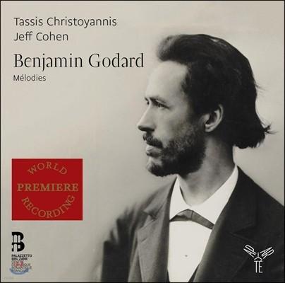 Tassis Christoyannis 벵자맹 고다르: 가곡집 (Benjamin Godard: Melodies) 타시스 크리스토야니스