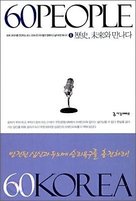 60 PEOPLE 60 KOREA 1