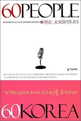60 PEOPLE 60 KOREA 2
