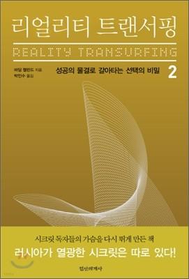 리얼리티 트랜서핑 2