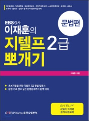 EBS 강사 이재훈의 지텔프 2급 뽀개기 문법편
