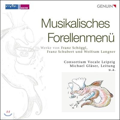 Consortium Vocale Leipzig 송어 주제에 의한 변주곡 - 프란츠 쇠글 / 슈베르트 / 볼프람 랑그너 (A Musical Trout Menu - Franz Schoggl / Schubert / Wolfram Langer) 라이프치히 콘소티움 보컬 앙상블