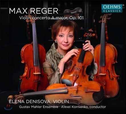 Elena Denisova 막스 레거: 바이올린 협주곡 (Max Reger: Violin Concerto Op. 101) 엘레나 데니소바, 구스타프 말러 앙상블, 알렉세이 코르니엔코