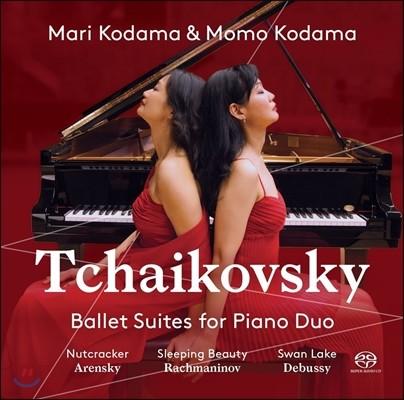 Mari Kodama / Momo Kodama 차이코프스키: 피아노 듀오를 위한 발레곡 작품집 [아렌스키 편곡] (Tchaikovsky: Ballet Suites for Piano Duo) 마리 코다마, 모모 코다마