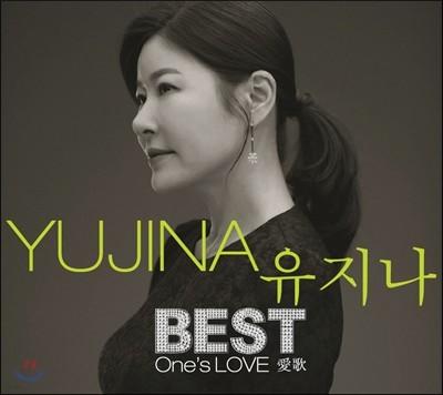 유지나 - BEST One's LOVE