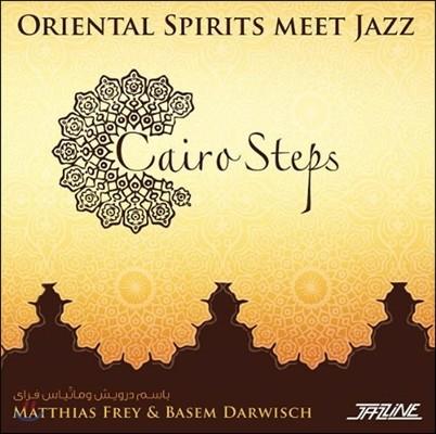 Cairo Steps (카이로 스텝스) - Oriental Spirits Meet Jazz