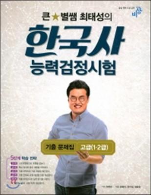 2017 큰★별쌤 최태성의 한국사능력검정시험 기출 문제집 고급 1급 2급