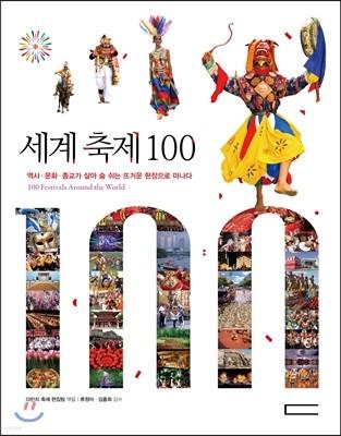 세계 축제 100