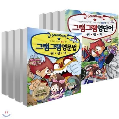 그램그램 영문법 원정대 전27권 + 영단어 원정대 전18권 총45권
