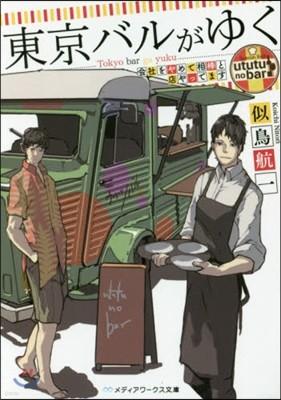 東京バルがゆく 會社をやめて相棒と店やってます