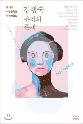 제16회 미당문학상 수상작품집
