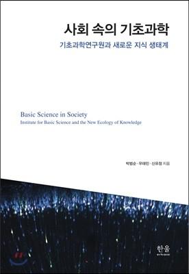 사회 속의 기초과학