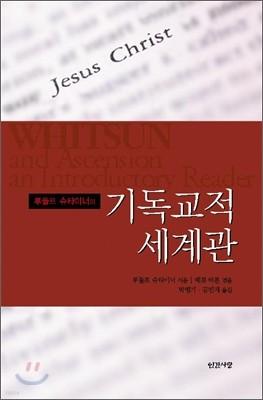 루돌프 슈타이너의 기독교적 세계관