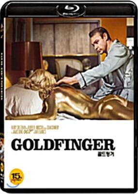 007 골드핑거 : 블루레이