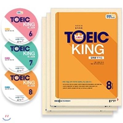 EBS 라디오 김대균 토익킹 toeic king  (월간) : 16년6월~8월 CD 세트 [2016년]