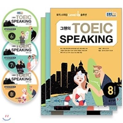 EBS 라디오 TOEIC SPEAKING 토익 스피킹 (월간) : 16년6월~8월 CD세트 [2016년]