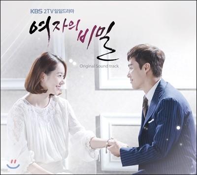 여자의 비밀 (KBS2 드라마) OST