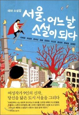 서울, 어느 날 소설이 되다